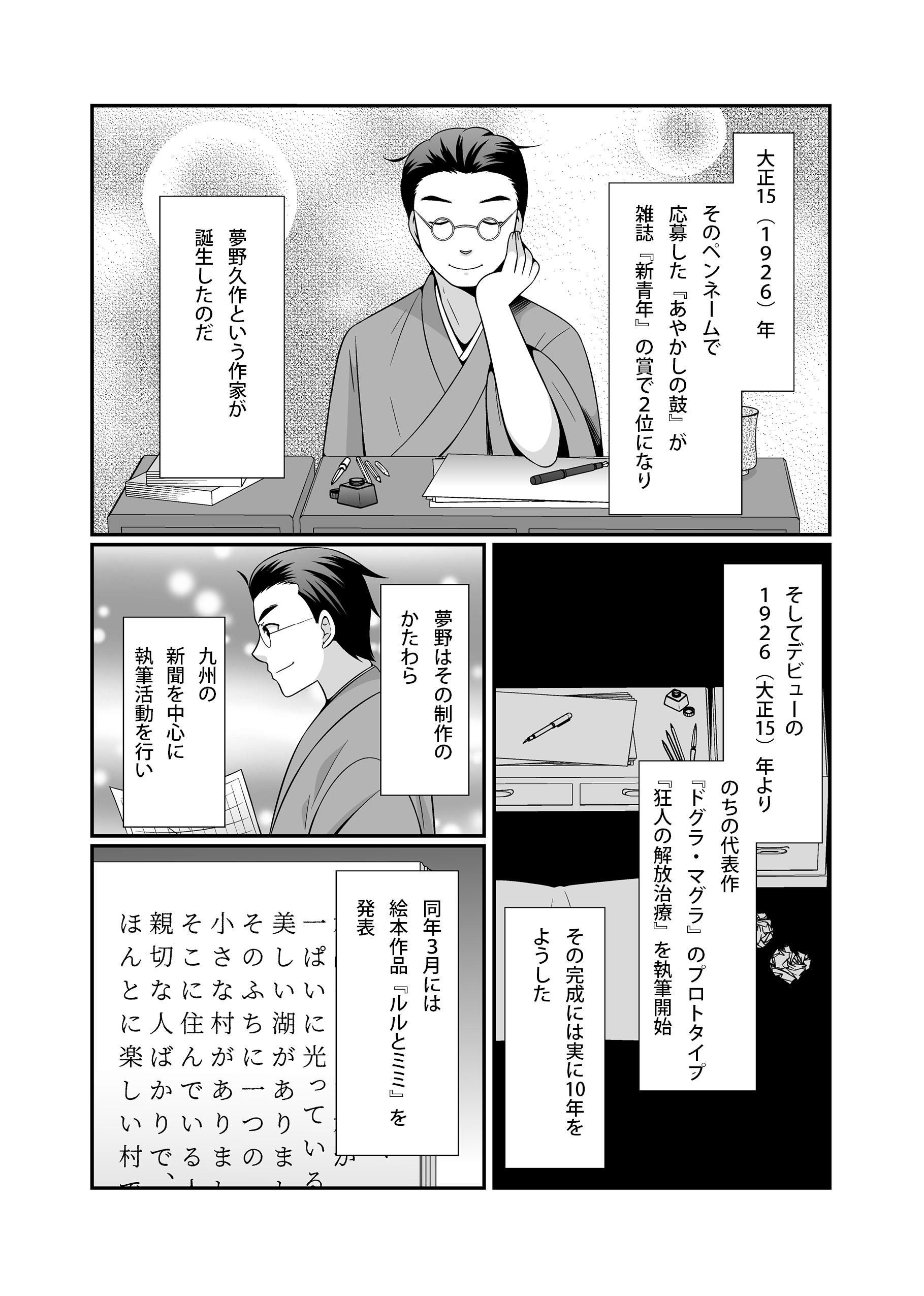 早世の奇才!夢野久作   マンガ 九州の偉人・文化ものがたり