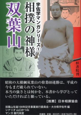 宇佐学マンガシリーズ